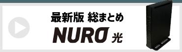NURO光の最新版総まとめ