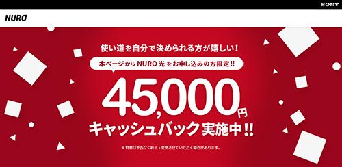 NURO光のキャンペーンページ
