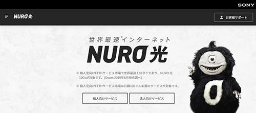 NURO光の公式ページ
