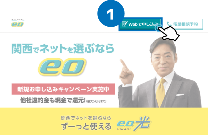 パソコン版:eo光の申し込み手順1