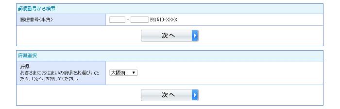 パソコン版:eo光の申し込み手順3