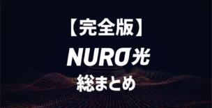 NURO光の総まとめ