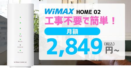 wimax home02は工事不要で簡単!月額2,849円~