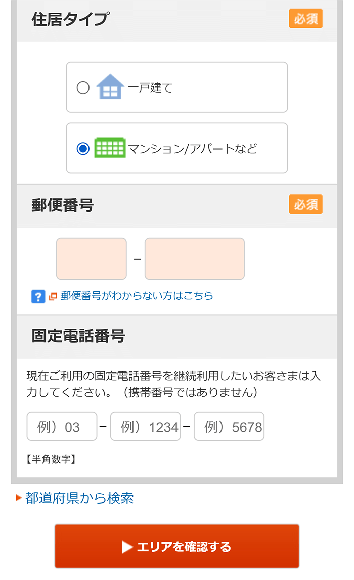 auひかり(マンションタイプ)の提供エリア判定