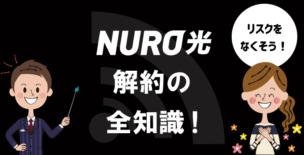 NURO光を解約する際に必要な全知識を解説する先生と安心する女性