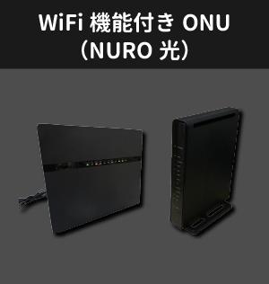 NURO光のWiFi機能付きONU