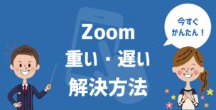 Zoomが重い・遅いときの解決方法を解説する先生と喜ぶ女性