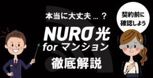 NURO光forマンションを契約しても大丈夫か徹底解説する先生と不安な女性