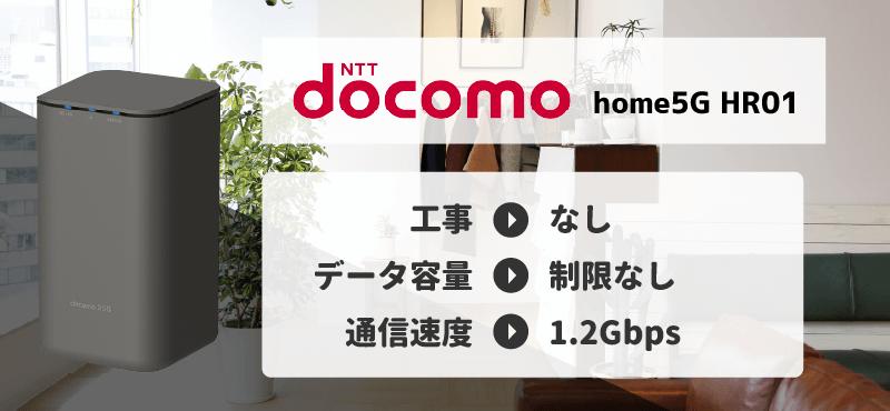 工事なしでインターネットが使える「docomo home 5G HR01」