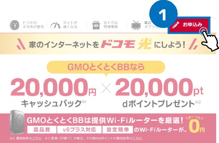 パソコン版:ドコモ光(GMOとくとくBB)の申し込み手順1