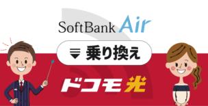 SoftBankAirからドコモ光への乗り換えを解説する先生と話を聞く女性