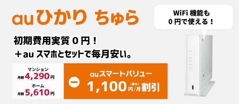 auひかりちゅらは初期費用0円!auスマホとセットで毎月安い。