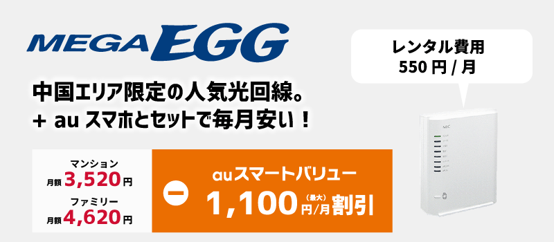 MEGAEGG(メガエッグ)は、中国エリア限定の人気光回線。+auスマホとセットで毎月安い!