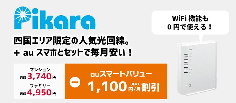 Pikaraは、四国エリア限定の人気光回線。+auスマホとセットで毎月安い!