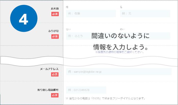 パソコン版:ビッグローブ光(NN)の申し込み手順4