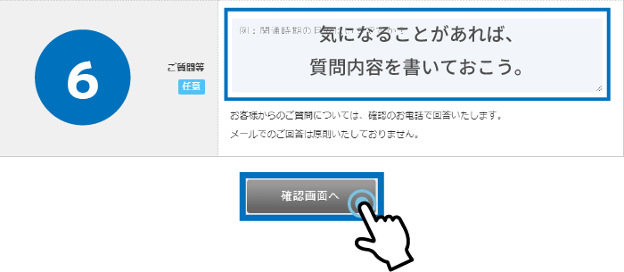 パソコン版:ビッグローブ光(NN)の申し込み手順6