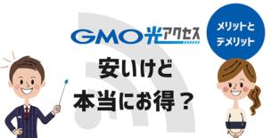 GMO光アクセスが本当にお得かを解説する先生と話を聞く女性