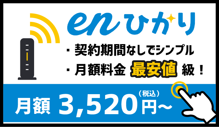 【enひかり】契約期間なしでシンプル、月額料金最安値級!月額3,520円~