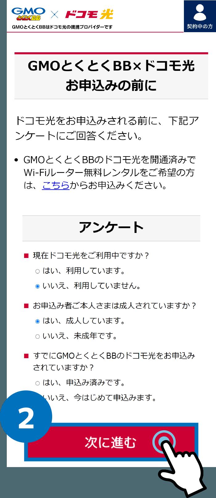 スマホ版:ドコモ光(GMOとくとくBB)の申し込み手順2