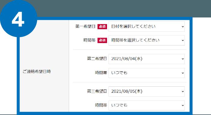 パソコン版:ドコモ光(GMOとくとくBB)の申し込み手順4