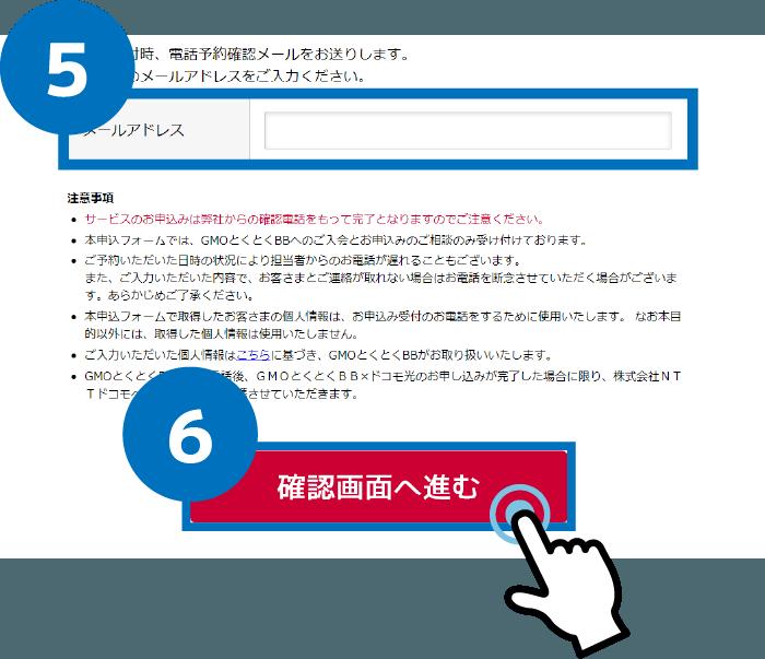 パソコン版:ドコモ光(GMOとくとくBB)の申し込み手順5、6