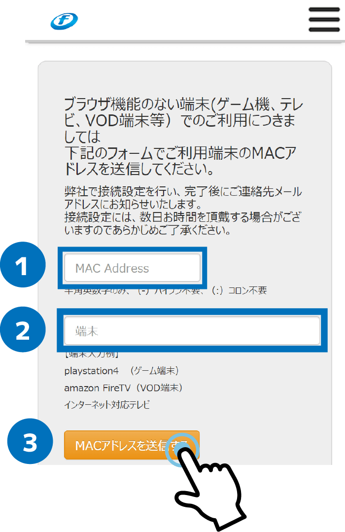 FGBBの端末登録をする手順(ブラウザ表示ができない端末の通信許可依頼)