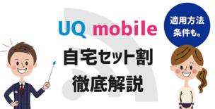 UQモバイルの自宅セット割を徹底解説する先生と話を聞く女性