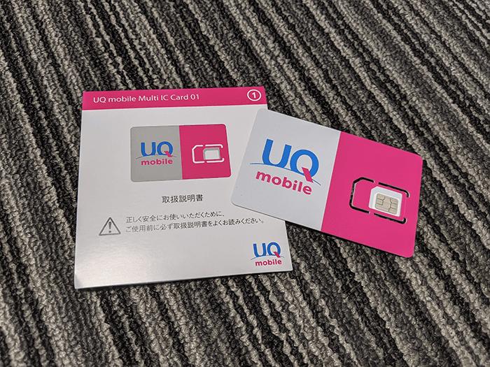 UQモバイル(くりこしプラン+5G)のSIM到着後の流れ3