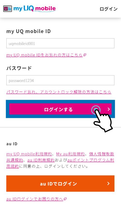 UQモバイルのマイページでプラン変更をする手順1