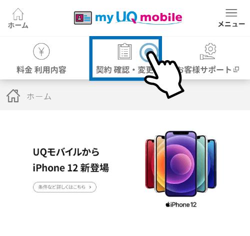 UQモバイルのマイページでプラン変更をする手順2