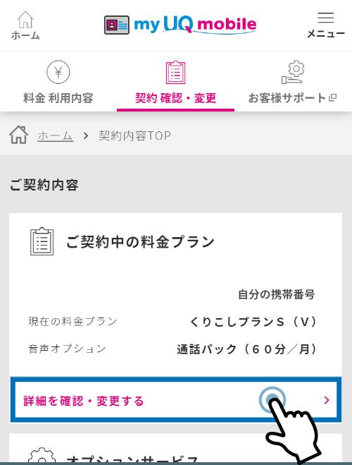 UQモバイルのマイページでプラン変更をする手順3