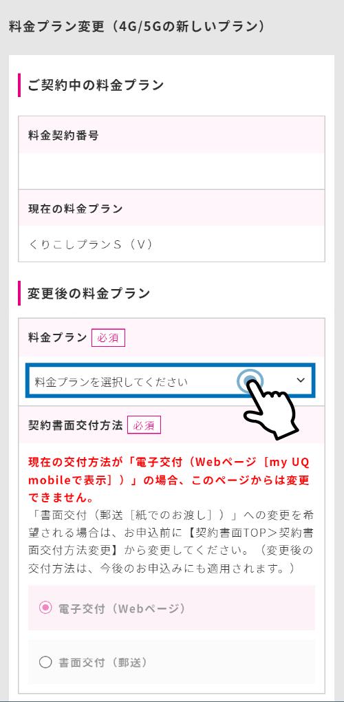 UQモバイルのマイページでプラン変更をする手順6