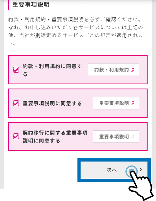 UQモバイルのマイページでプラン変更をする手順8