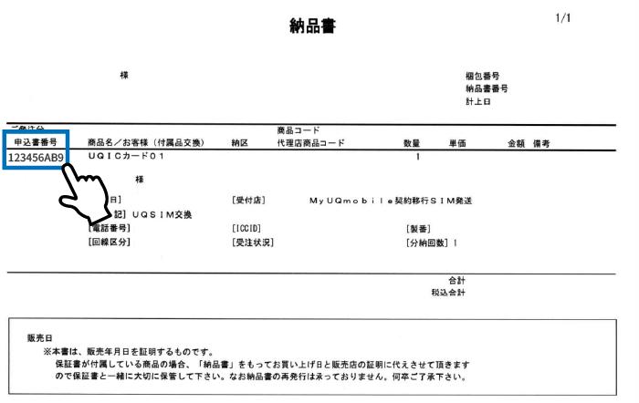 UQモバイル(くりこしプラン+5G)の納品書