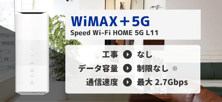 工事なしでインターネットが使える「WiMAX+5Gのホームルーター」