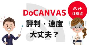 DoCANVAS(ドゥキャンバス)の評判・速度が大丈夫かどうか説明する先生と不安になっている女性
