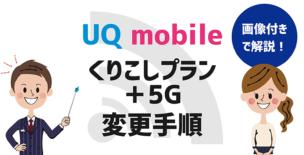 UQモバイルのくりこしプラン+5Gにプラン変更する手順を解説する先生と話を聞く女性